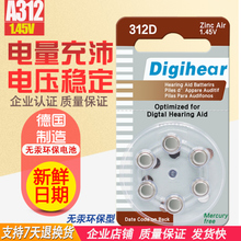 6 German imported hearing aids battery A312 zinc air PR41 button electronic 312 digihear 312D
