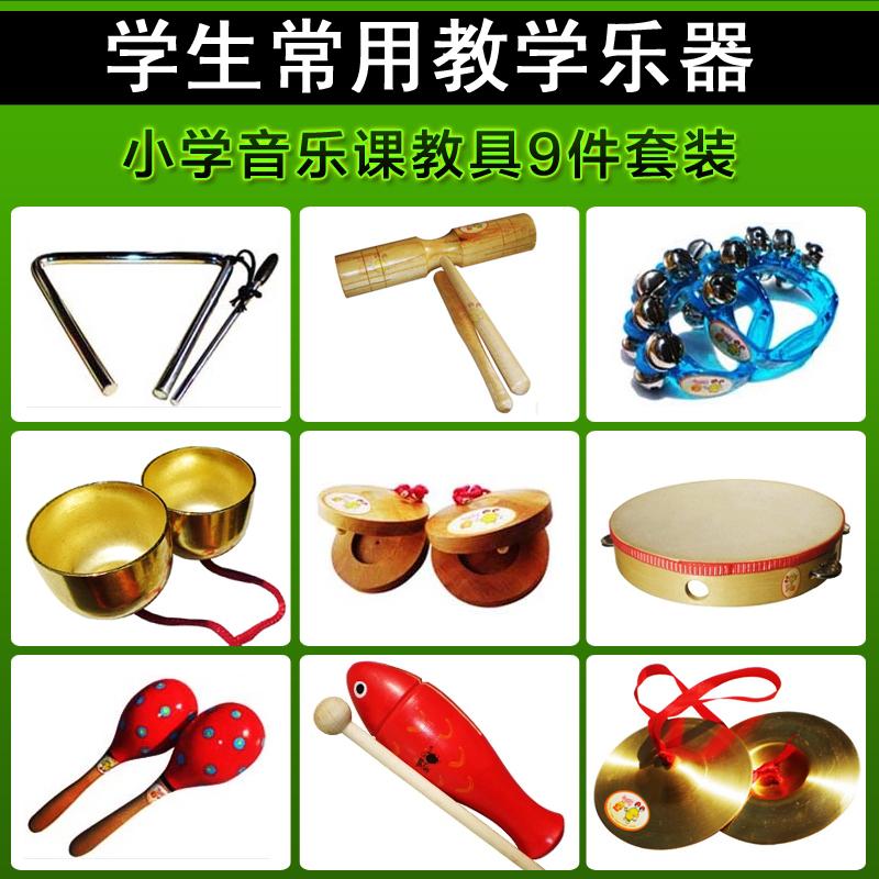 小学生音乐课打击乐器三角铁沙锤碰铃鼓双响筒9件套奥尔夫乐器