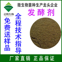 Fecal starter, chicken manure, pig cow and sheep manure, organic manure compost, microbial EM strain, decomposing agent