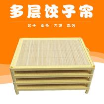 【天天特价】饺子帘天然竹面多层水饺托盘水饺盘包子餐盖垫包邮