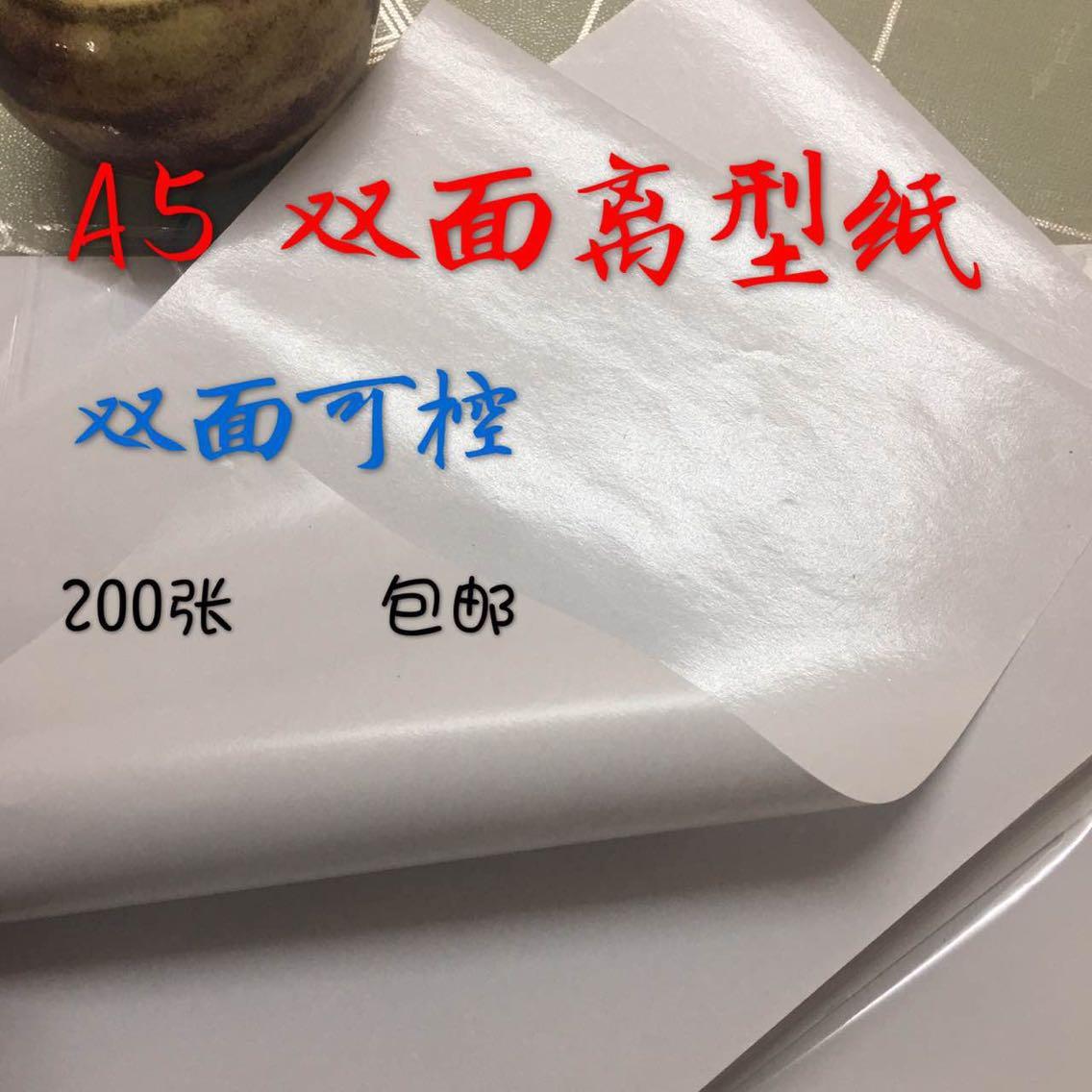 A5 双面离型纸 双面防粘 双面可控 双面离型隔离防潮 200张 包邮