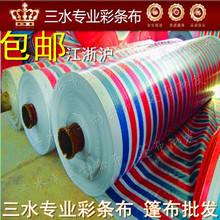 全新彩条布防雨布塑料布三色布防尘遮阳布雨篷布抗晒布优质防水布