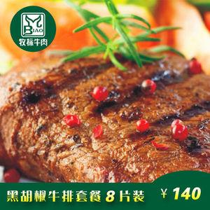 牧标牛肉牛排套餐团购黑椒8片1200g家庭牛排送黄油酱包刀叉