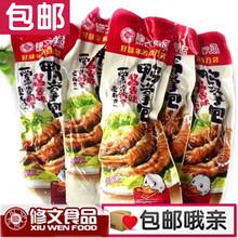 散称鸭爪即食小吃鸭脚肉零食酱香 温州特产修文鸭掌包500g