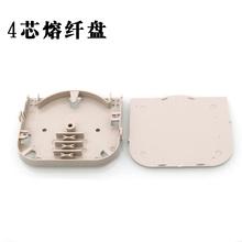 4芯光纤 熔接盘 融接盘 光纤盒 熔纤盘 光纤终端盒接线盘 终端盒