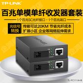 百兆单纤单模光纤收发器 FC111A FC111B TPLINK link图片