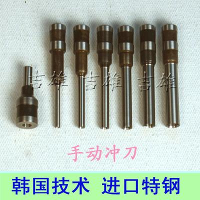 韩国技术进口特钢SPC 手动打孔机冲刀 装订机 铆管机 钻头 SFP-II FP-I(X) I(B) RBX-100钻刀
