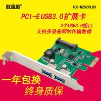 数字鱼全新台式电脑PCI-E转USB3.0 扩展卡USB3.0后置双口全固态