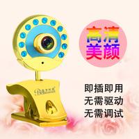 蓝色妖姬 YY斗鱼主播直播摄像头高清美颜电脑台式笔记本免驱720P