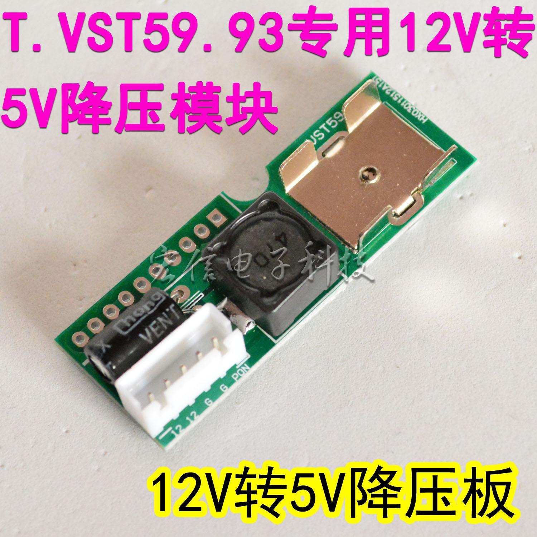 全新 T.VST59.93 专用12V转5V 降压板 降压模块 转接电源板