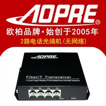AOPRE欧柏2路电话光端机pcm语音转光纤收发器单多单纤模20km防雷