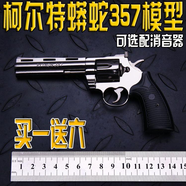 包邮 定制款 全金属 1:2.05柯尔特蟒蛇357 左轮手枪模型不可发射