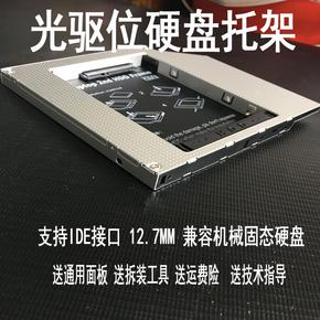 笔记本光驱位硬盘托架 机械SSD固态光驱位支架 12.7mm ide转SATA
