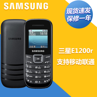 Samsung/三星 GT-E1200R直板按键手机 学生老人机 备用机