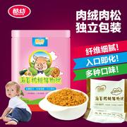 酷幼 儿童海苔核桃猪肉绒 宝宝营养辅食肉松 1罐装