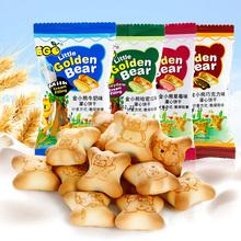 50包包邮 马来西亚进口零食品 EGO金小熊饼干夹心饼干10g