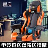 眷恋电脑椅家用办公椅游戏座椅网吧LOL转椅按摩主播椅wcg电竞椅