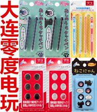 NEW3DS NEW3DSLL 3DSLL猫抓摇杆套 日本原装 猫爪笔摇杆套NEW2DSLL