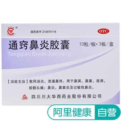华西牌通窍鼻炎胶囊0.4g*30粒/盒鼻窦炎过敏性鼻炎鼻塞流涕头痛