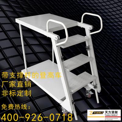 温州厂家直销可移动登高车仓库取货登高平台车登高梯超市堆高车