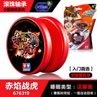 Audi double drill fire juvenile king 5 yo-yo automatic swing yo-yo genuine yoyo children toy boy