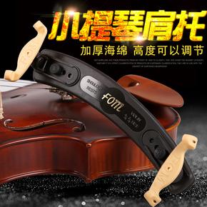 正品FOM小提琴肩托小提琴肩垫1/2 4/4 3/4 尺寸可调节琴托垫肩