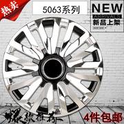 汽车轮毂盖13-14-15寸轮毂罩汽车通用改装轮毂盖 个性轮盖5063