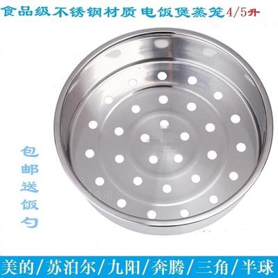 電飯煲蒸籠蒸架