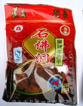 满包邮散装颗粒牛肉干250g贵州特产遵义石佛洞牛肉干五香味小吃