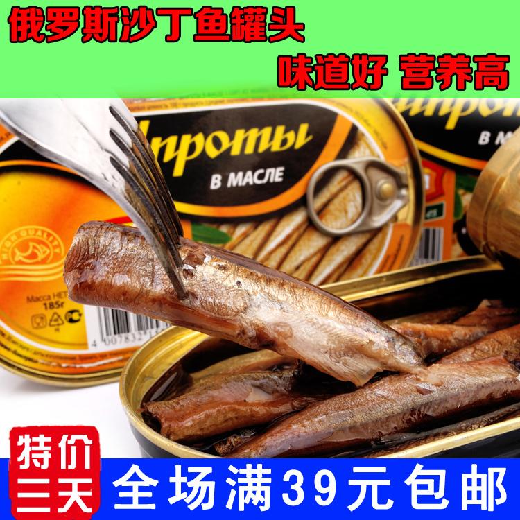 特价5个包邮 俄罗斯进口鱼罐头 美味熏鱼沙丁鱼 橄榄油浸 超好吃