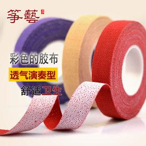 筝艺古筝胶布 儿童成人彩色胶带演奏型 古筝指甲透气舒适胶布
