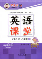 Zou Mubai English Class 8 grade (on) Shanghai Education Edition junior high school eighth grade synchronous English classroom copybook Zou Mubai Shanghai Education Oxford Edition The second day Guangzhou special Shenzhen (not English class 8 grade (on) Lu Jiao version)