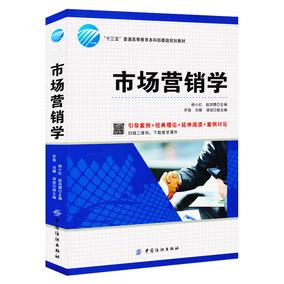 市场营销学 正版 书籍 畅销书 引导案例 经典理论 延伸阅读 案例讨论 经济学