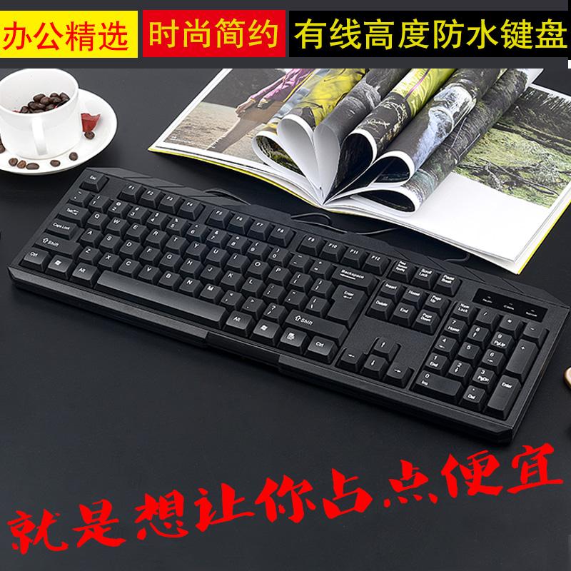 联想戴尔笔记本有线键盘办公室用USB接口台式电脑通用吃鸡LOL包邮