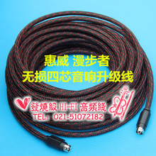 包邮惠威D1010m200d+系列R1700BTR1600TIIIr1800bt4pin四芯主副音响连接线4米5米10米线材