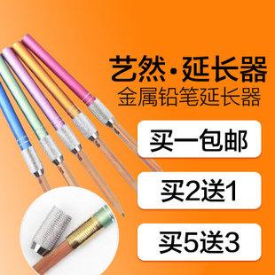 金属铅笔延长器美术素描彩色铅笔加长器学生写字加长杆铅笔套笔帽