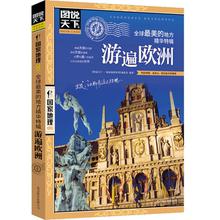 【56元4本】正版图说天下国家地理系列 全球最美的地方精华特辑 游遍欧洲 图说天下系列 欧洲旅游书籍 全球最美的100个地方