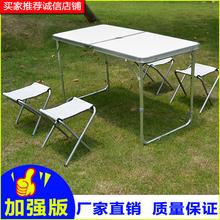 户外铝合金折叠桌椅展业地摊便携式宣传折叠餐桌子野餐摆摊烧烤