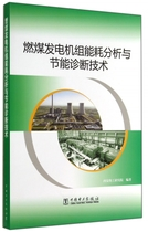 Energy consumption analysis and energy saving diagnosis technology of coal-fired power generation unit Bo library Network