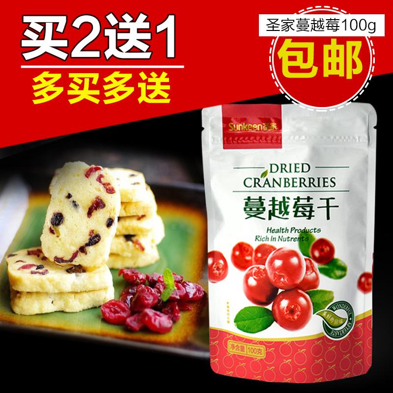 圣家蔓越莓干 休闲零食 烘焙蛋糕面包蔓越莓曲奇饼干原料100g