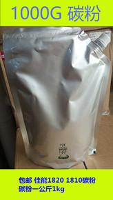 包邮 碳粉佳能1820 1810 1KG 一公斤1kg 袋装粉 制版碳粉A3打印机