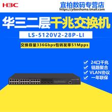 现货 包顺丰 H3C华三 S5120V2-28P-LI千兆24口接入交换机4SFP光口