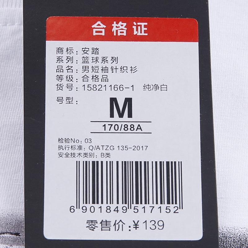 安踏短袖T恤男装2018夏季新款针织圆领休闲透气运动服男15821166