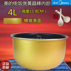 美的电饭煲内胆4L黄晶蜂窝不粘锅MB-FS4018/FC4019/FZ4021原厂