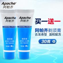 阿帕齐刮胡膏 男士手动剃须膏30gX2支 温和配方 古龙香型敏感肌肤
