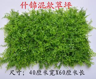包邮绿植墙仿真植物墙装饰仿真草坪塑料绿色假植物客厅影视墙背景