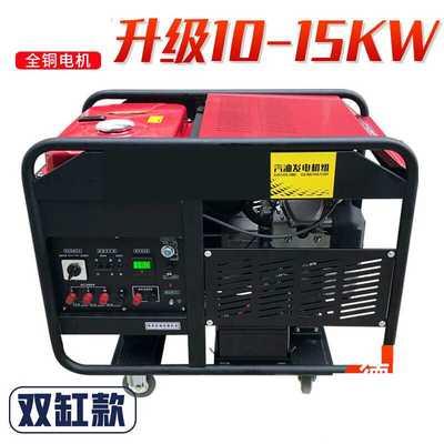 双缸10KW 12KW 小型家用汽油发电机380V 15千瓦发电机220V 电动15