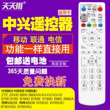 中國電信中興ZXV10 B600 B700 ZTE網絡數字電視機頂盒遙控器移動