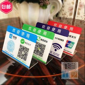 定做二维码标志牌 微信扫一扫手机付款提示台牌L桌牌 支付宝标识