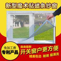 防蚊子纱窗
